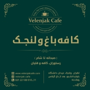 کافه لوکال ولنجک