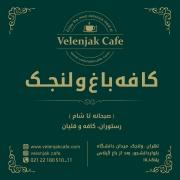 کافه باغ ولنجک